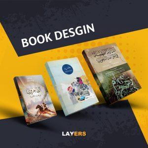 تصميم الكتب والأغلفة