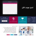 دكتورة-شيماء-طلال