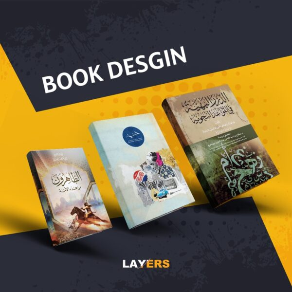 خدمة تصميم كتاب وغلاف كتاب