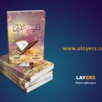 تثويبة-القرآن